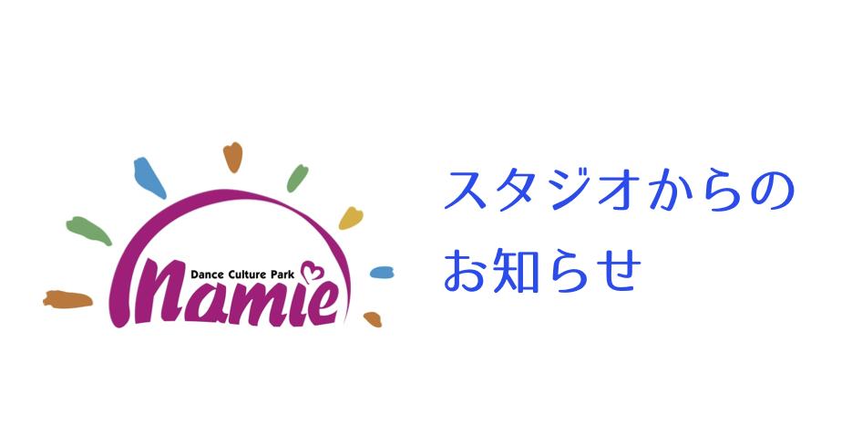 新型コロナウィルス対策について(4/20更新)
